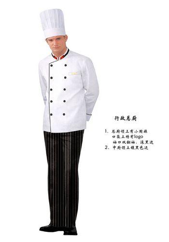 北京 定做厨师服