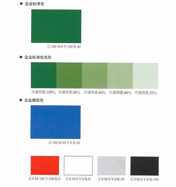 企业标准色
