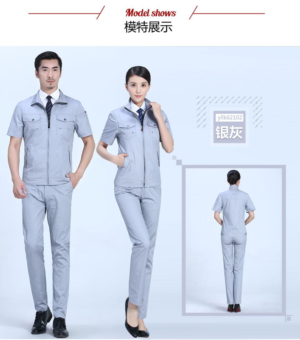 艳兰色商务涤棉细斜夏季短袖工作服FY621