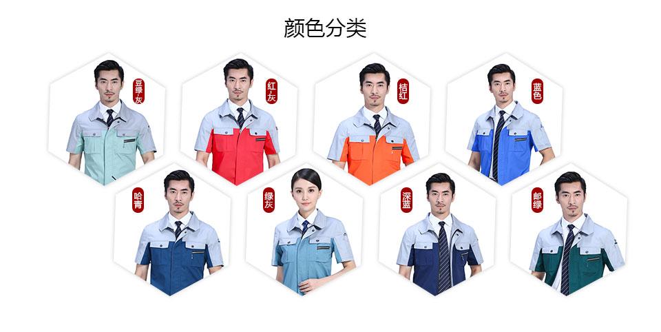 蓝色拼灰时尚色彩涤棉细斜夏季短袖工作服FY619