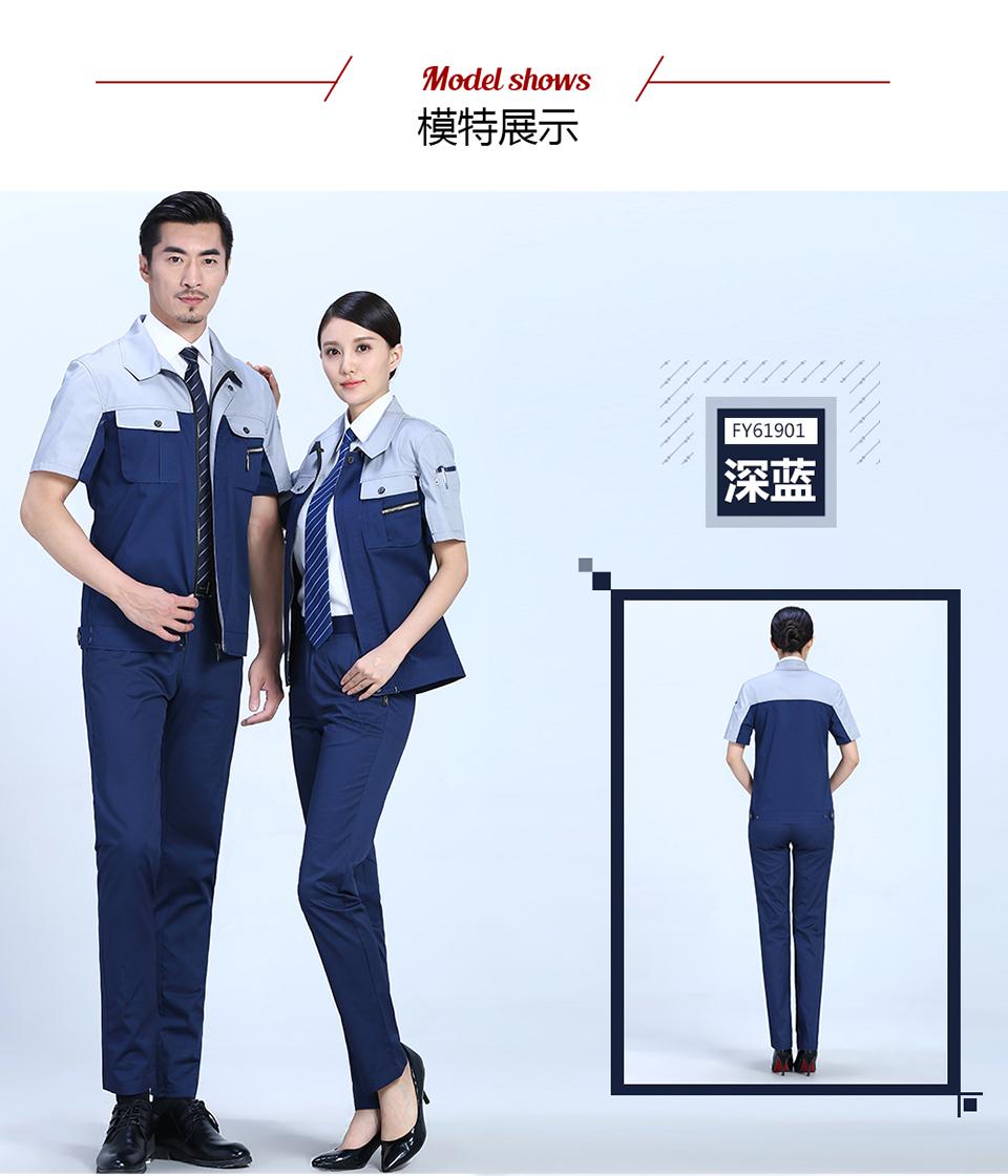 蓝色+灰时尚色彩涤棉细斜夏季短袖工作服FY619