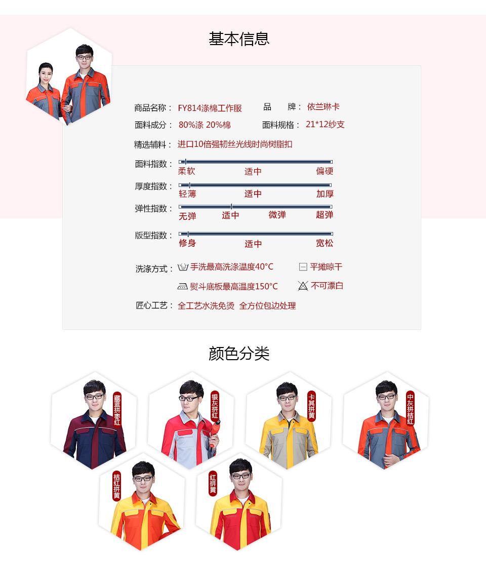 拼红银灰春秋工服FY814