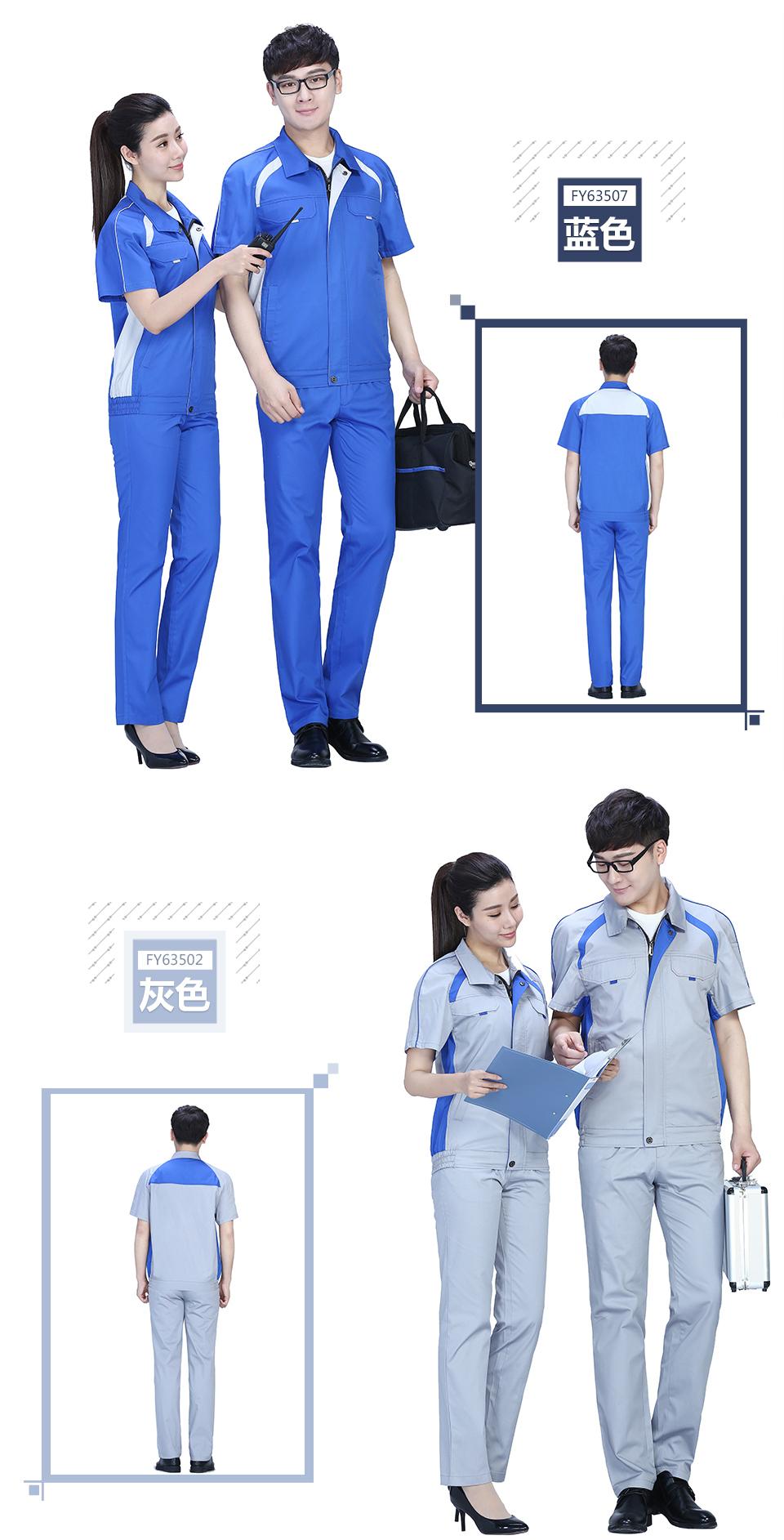 新款银灰色时尚配色夏季涤棉细纹短袖工作服FY635